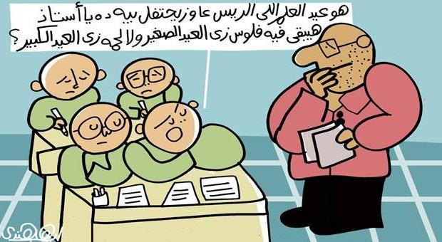 من يوميات مدرس