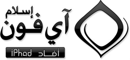 قصة نجاح موقع آيفون إسلام