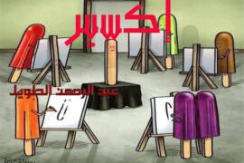 إكسير – عبد الرحمن الطويل