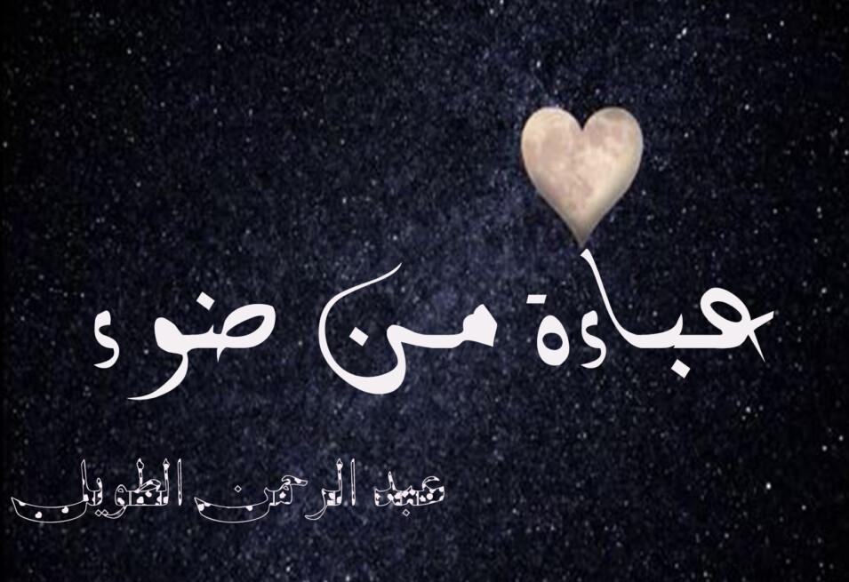 عباءة من ضوء – عبد الرحمن الطويل