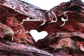 لولا الشعر – عبد الرحمن الطويل