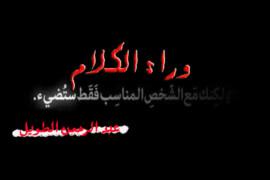 وراء الكلام – عبد الرحمن الطويل